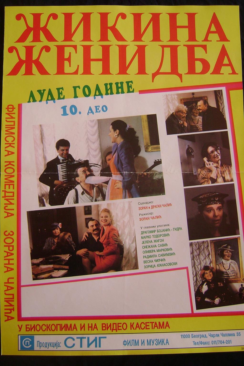 Filmski_poster_ZIKINA_ZENIDBA_1992__1.JPG