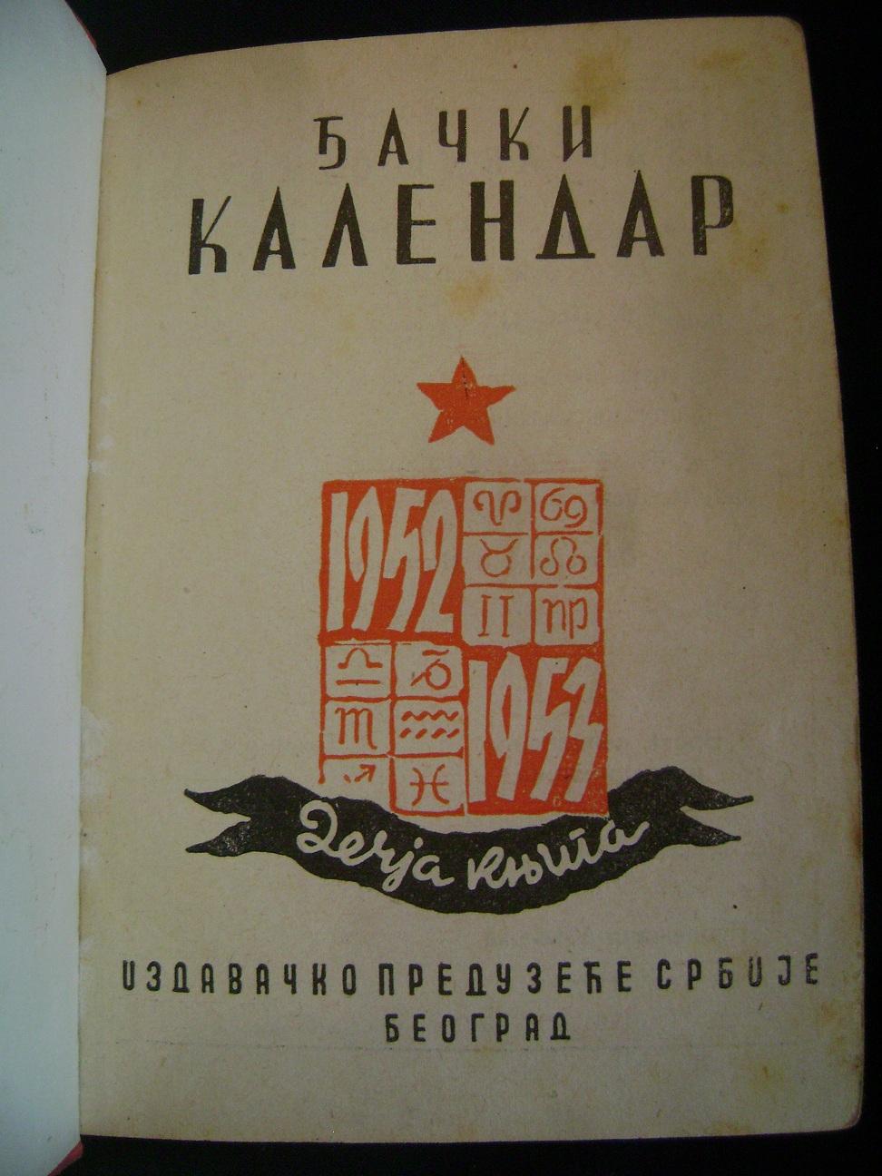 Đački_kalendar_1952-1953_2.JPG