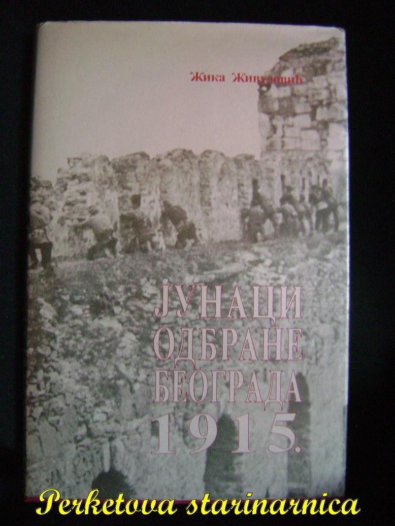 Junaci_odbrane_Beograda_1915.jpg