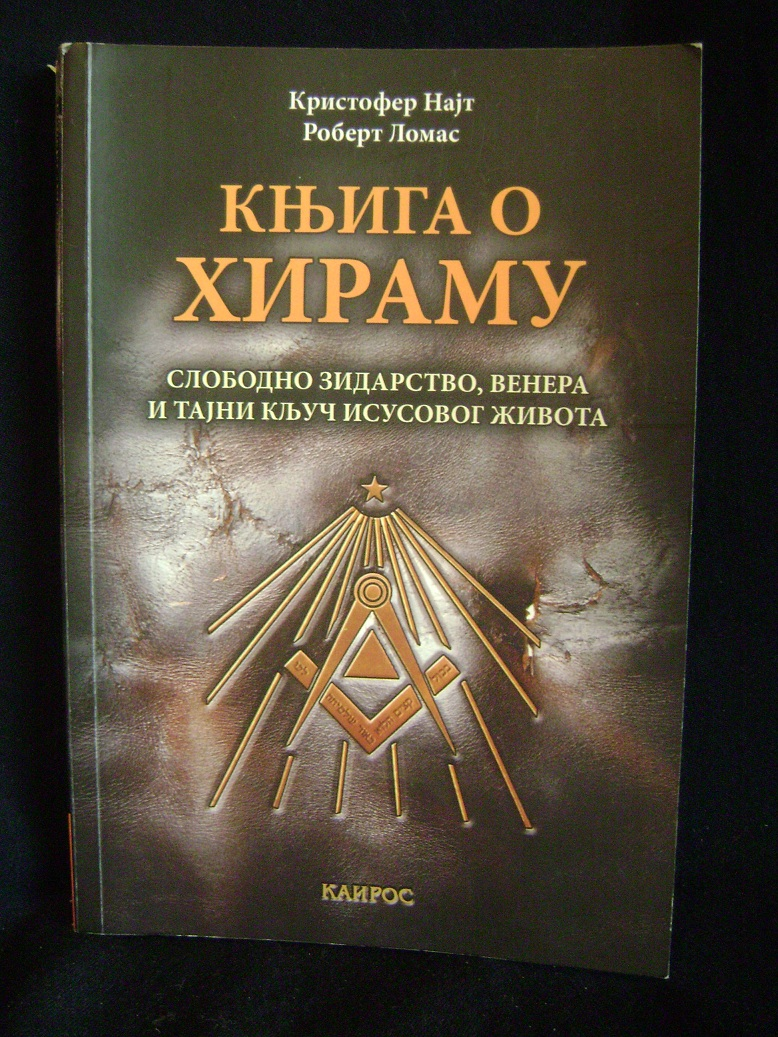 Knjiga_o_Hiramu_Slobodno_Zidarstvo.JPG