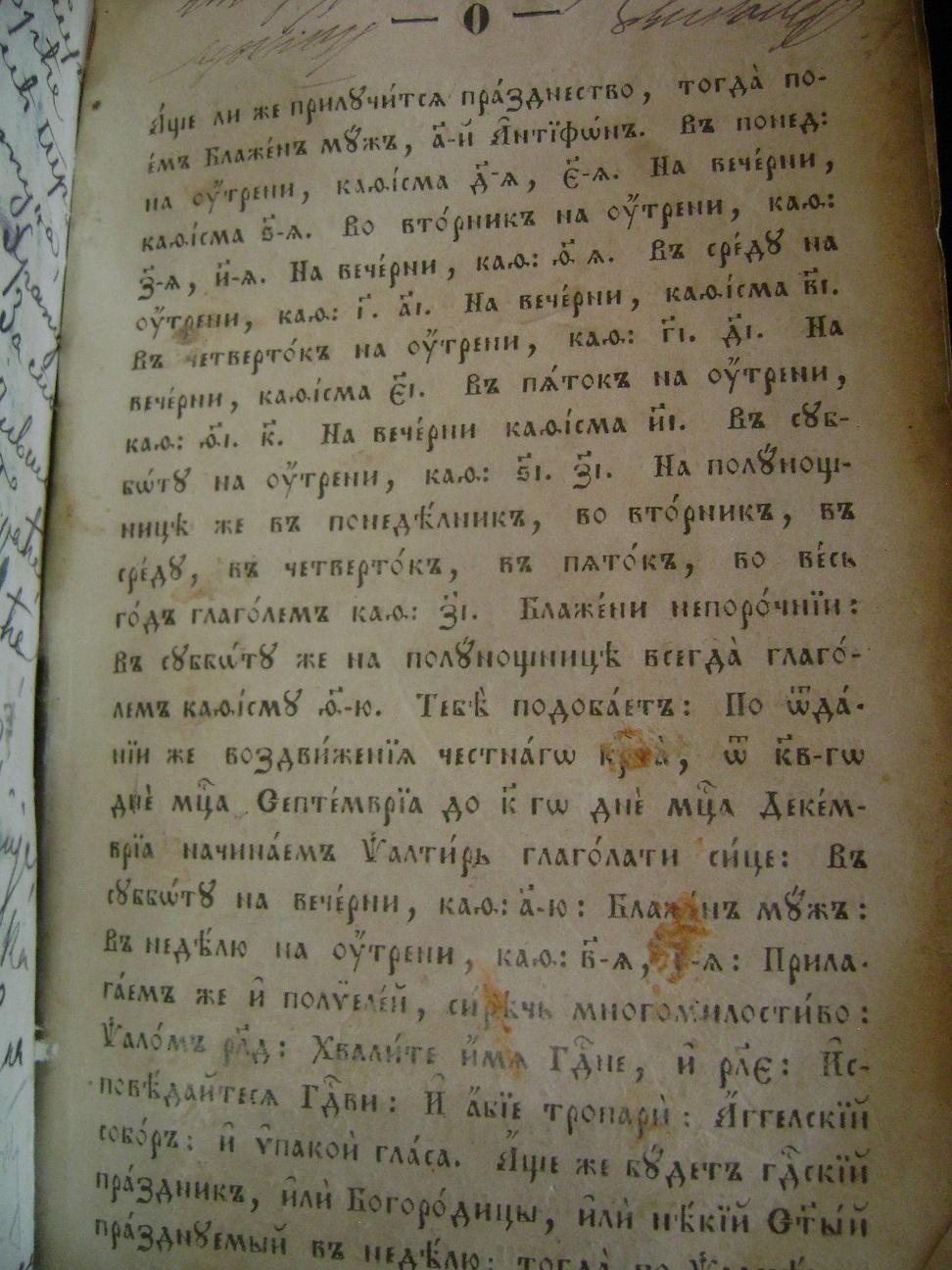 MOLITVENIK_1877_4.JPG