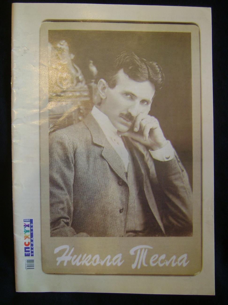 Nikola_Tesla_2006_1.JPG