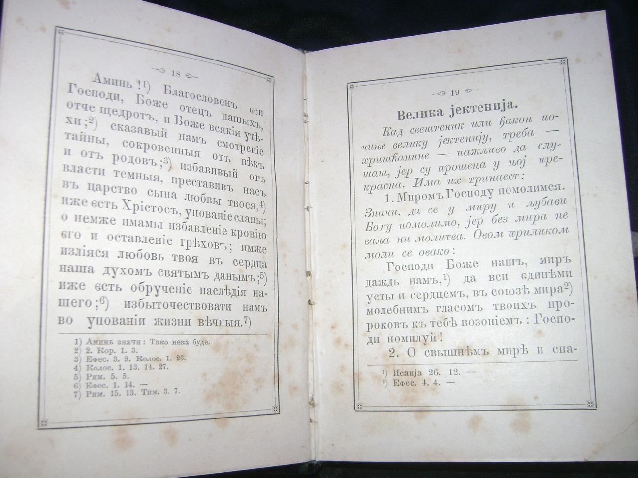 Pobozna_razmisljanja_pri_slusanju_svete_liturgije_1889_4.JPG