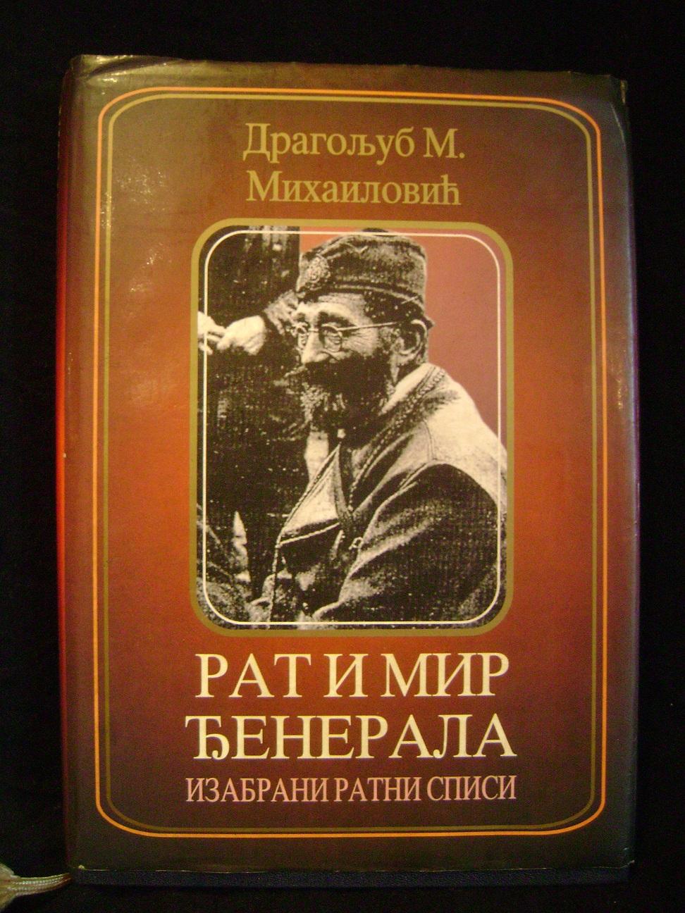 RAT_I_MIR_ĐENERALA_Dragoljub_Mihailović.JPG