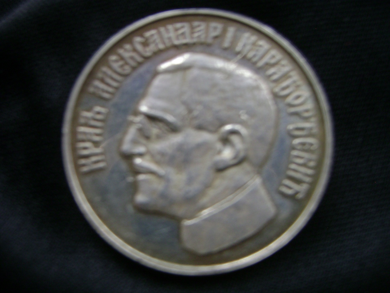 Srebrnjak_Kralj_Aleksandar_I_Karađorđevic_1.JPG