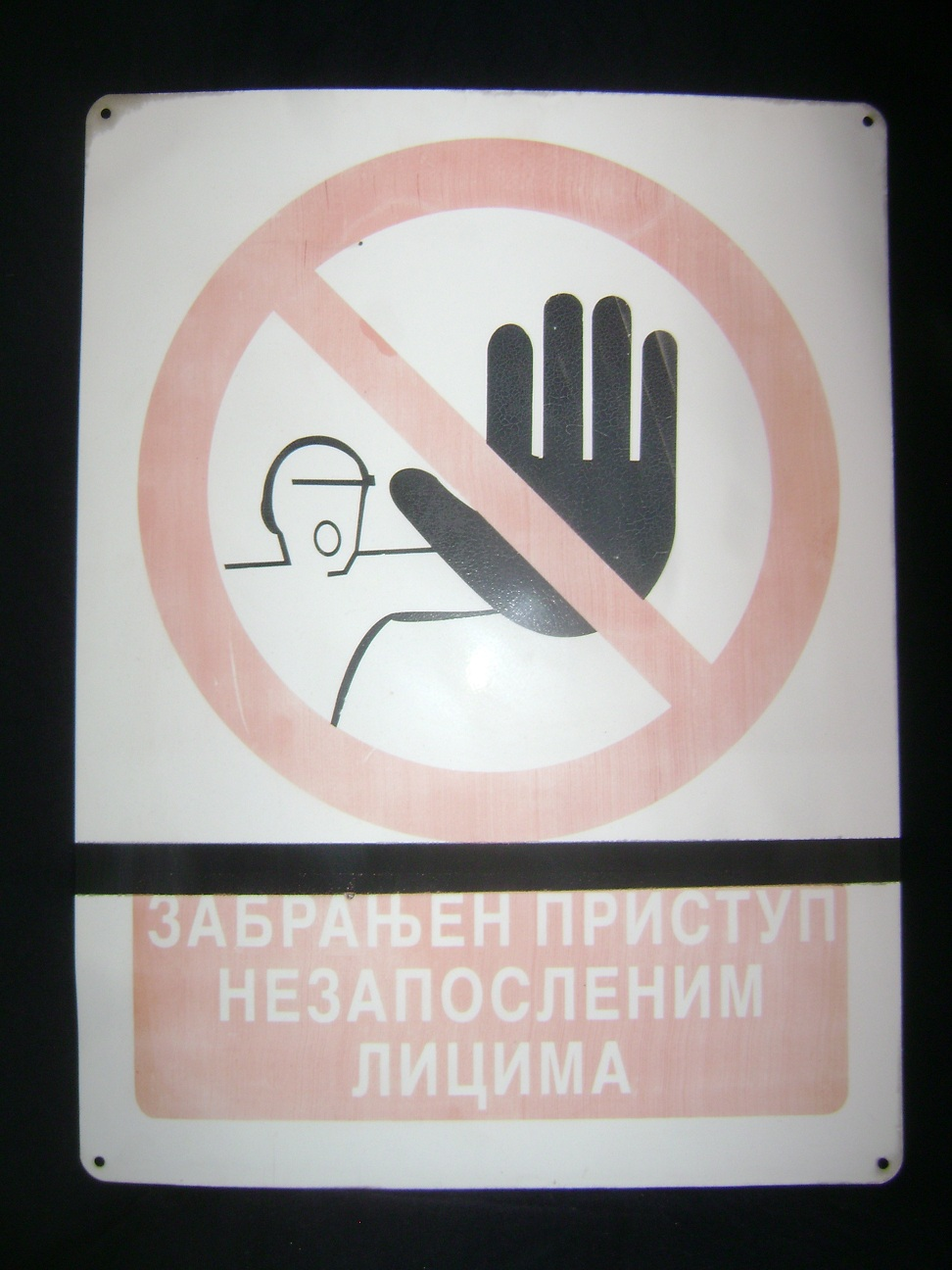 Tabla_Zabranjen_pristup_nezaposlenim_licima__1.JPG