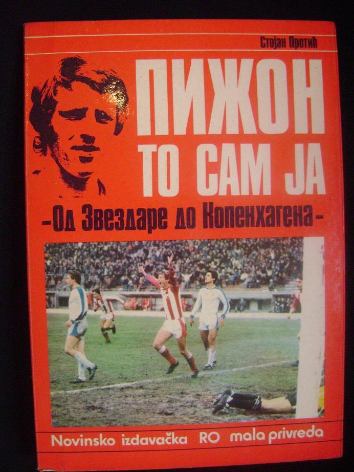 Autogram_Crvena_Zvezda_igraci_1981_4.JPG