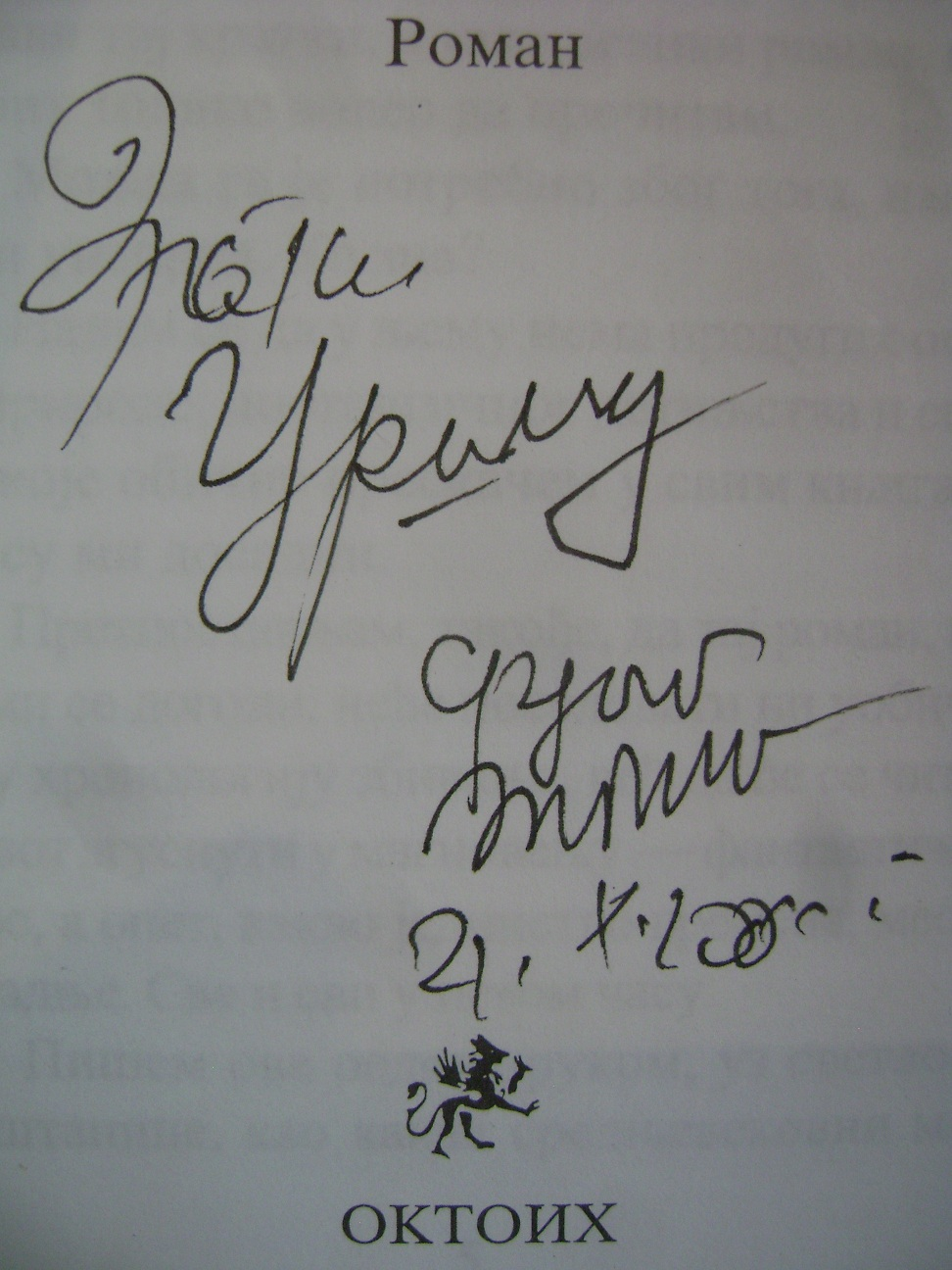 Autogram_Momo_Kapor__1.JPG