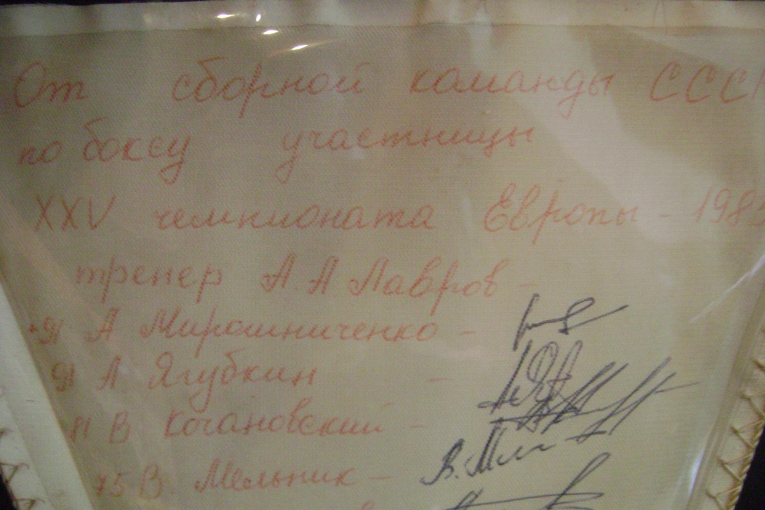 Autogram_bokseri_SSSR_1983__3.JPG