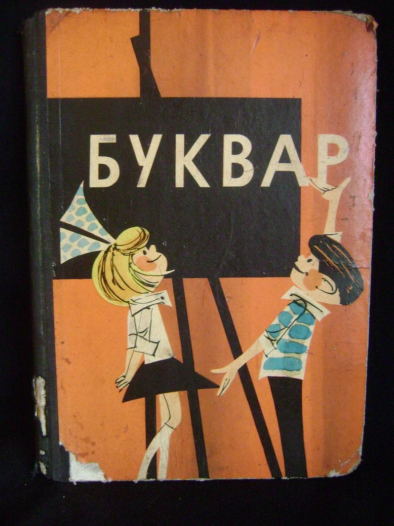 Bukvar_1966.JPG