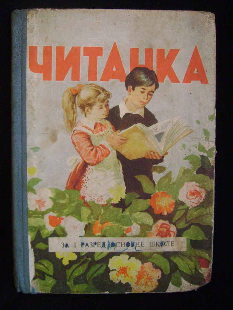 Citanka_za_prvi_razred_1963.JPG