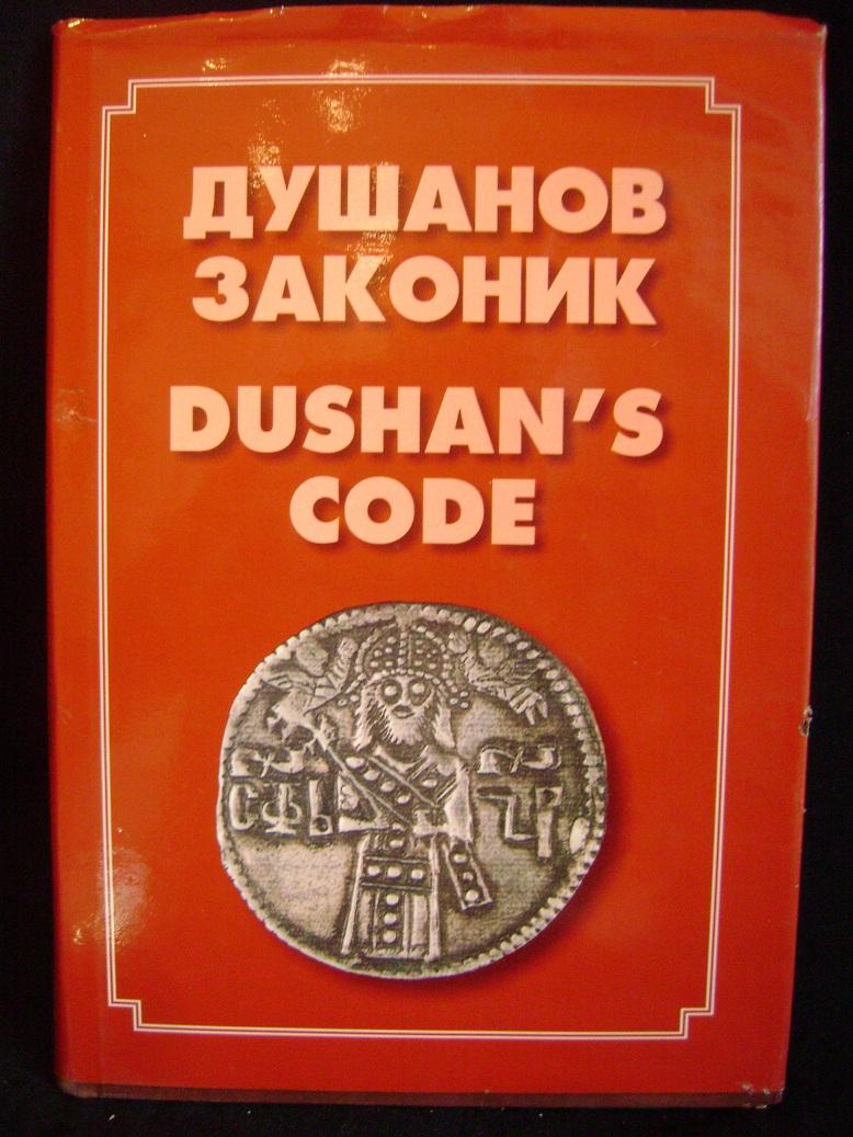 Dusanov_zakonik.JPG
