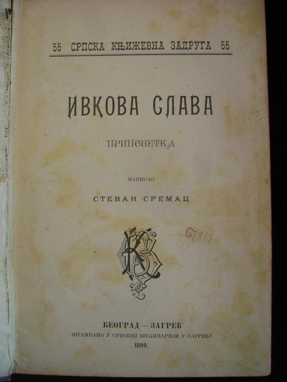 IVKOVA_SLAVA_Stevan_Sremac_1899__2.JPG