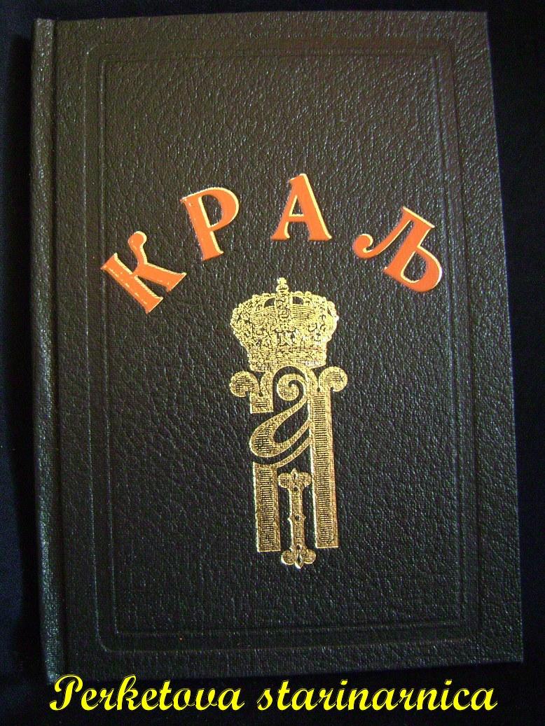 Kralj_Monografija_o_NJ.V.Kralju_Aleksandru.jpg