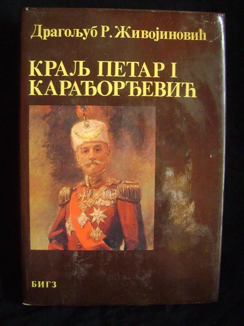 Kralj_Petar_I_Karađorđević.JPG