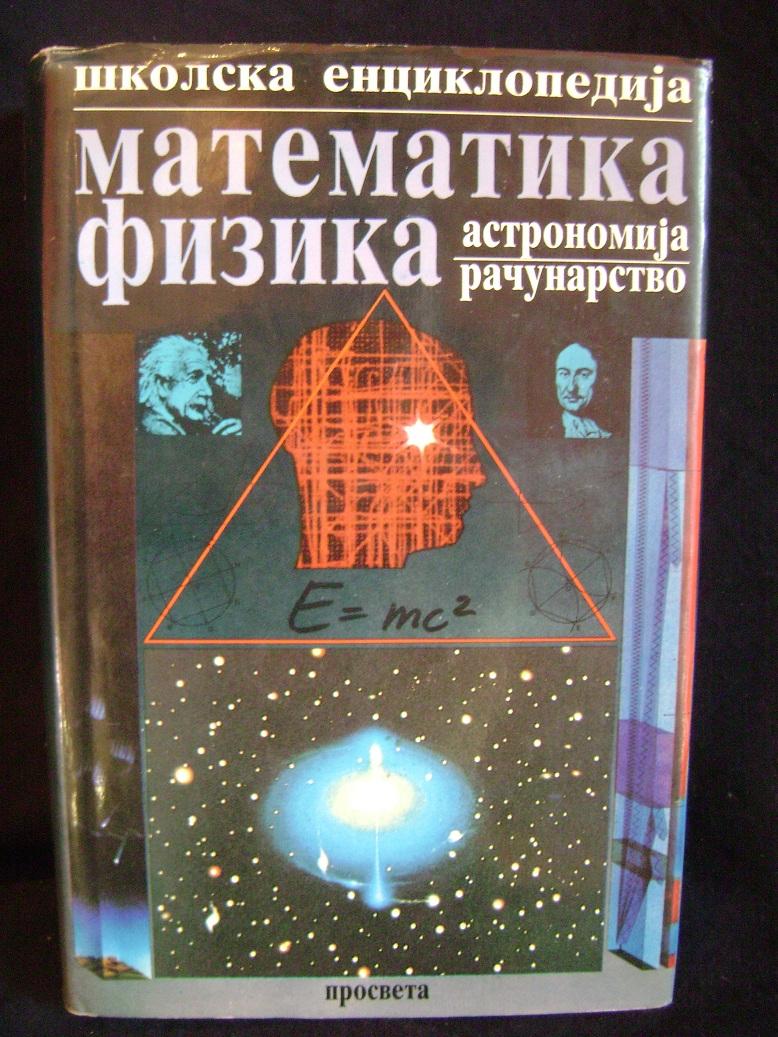 Školska_enciklopedija_Matematika_Fizika.JPG