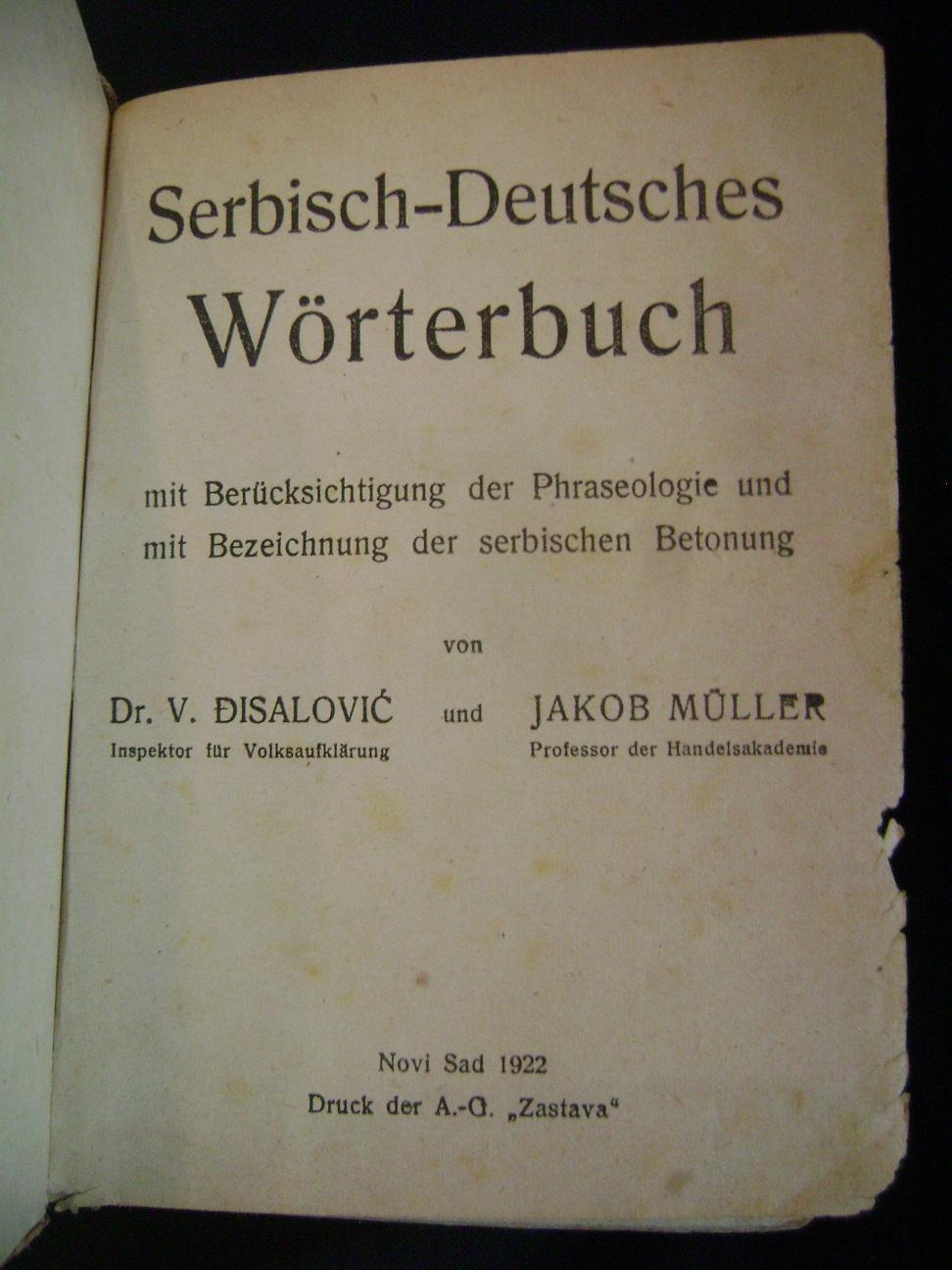 Srpsko_nemacki_recnik_1922_Djisalovic_Muller__3.JPG