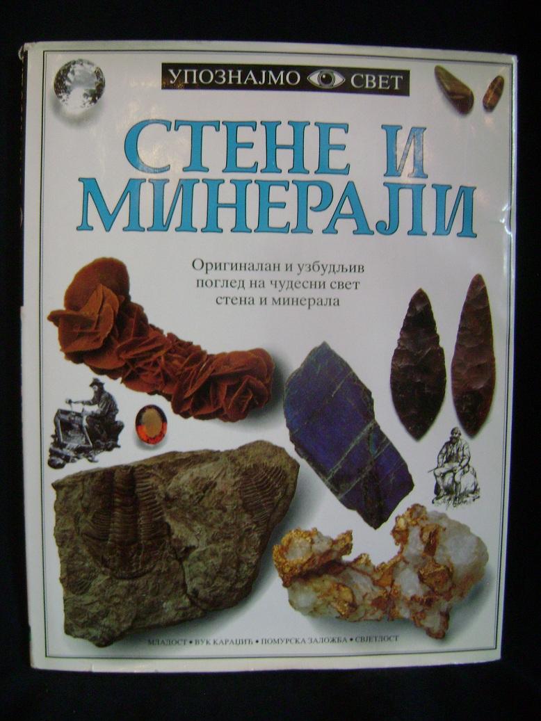 Stene_i_minerali_1.JPG