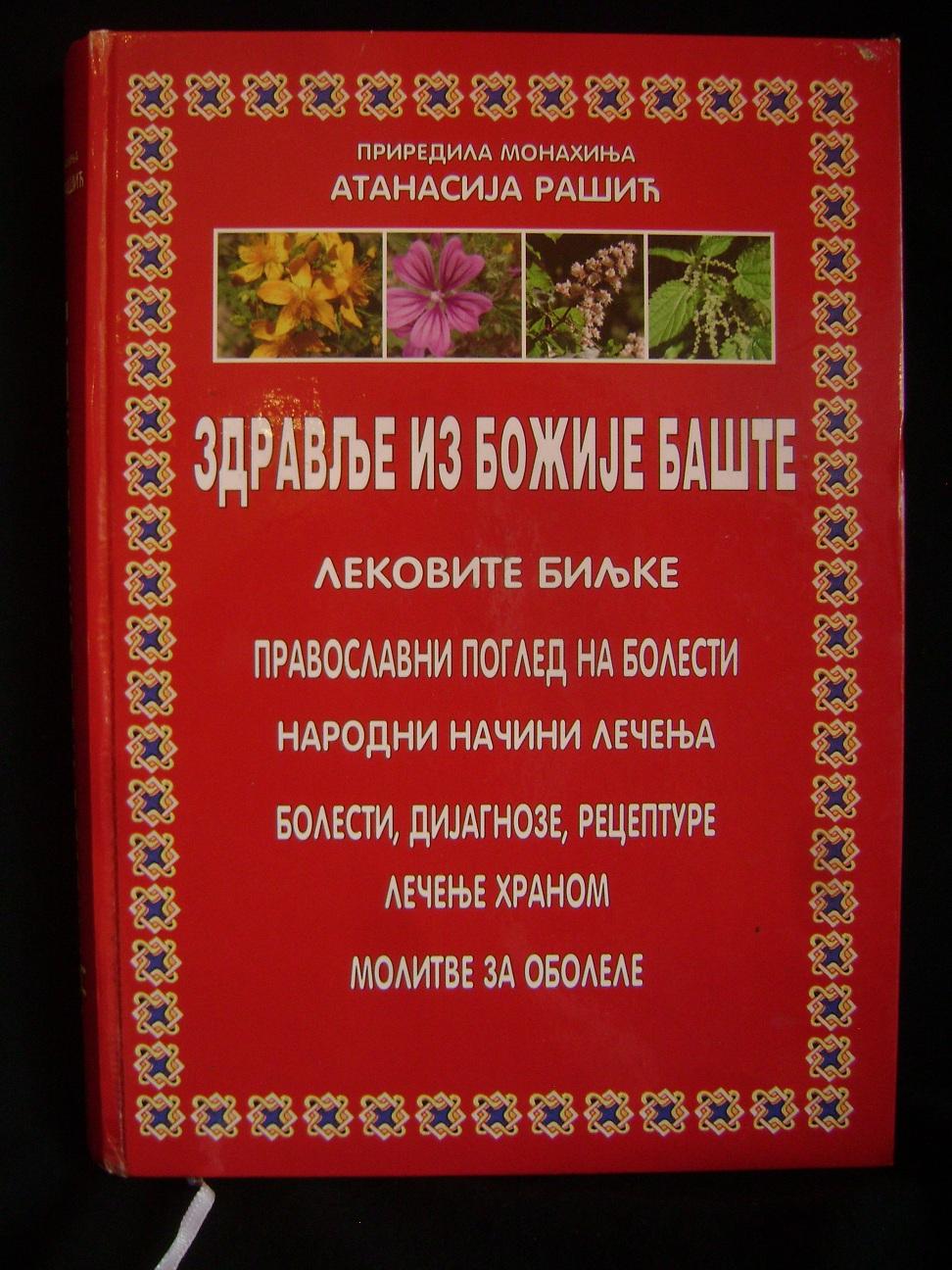 ZDRAVLJE_IZ_BOŽIJE_BAŠTE_Atanasija_Rasic_1.JPG