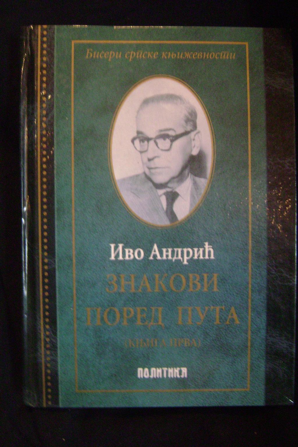 Znakovi_pored_puta_1_Ivo_Andrić.JPG