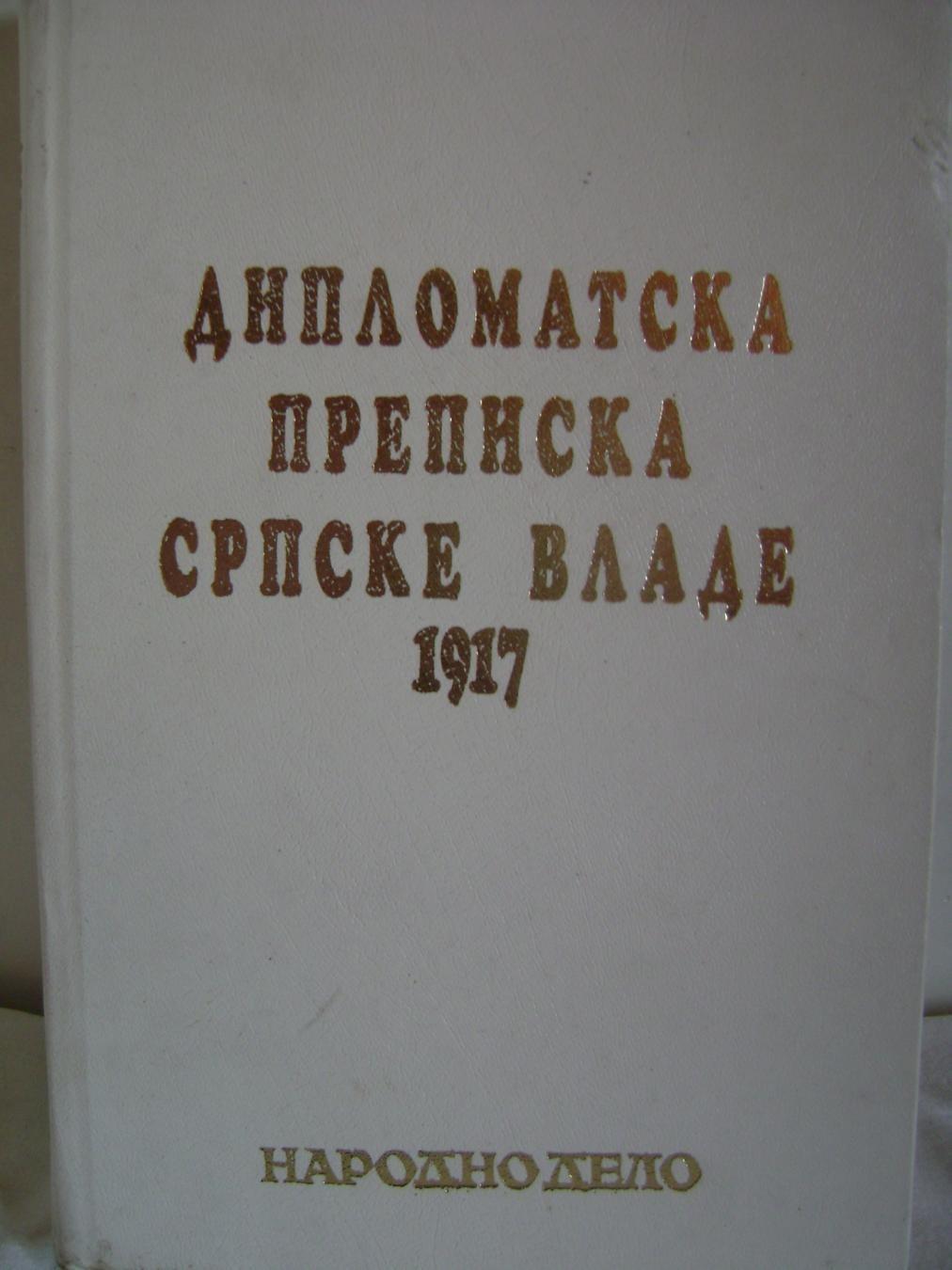-DIPLOMATSKA-PREPISKA-SRPSKE-VLADE.jpg