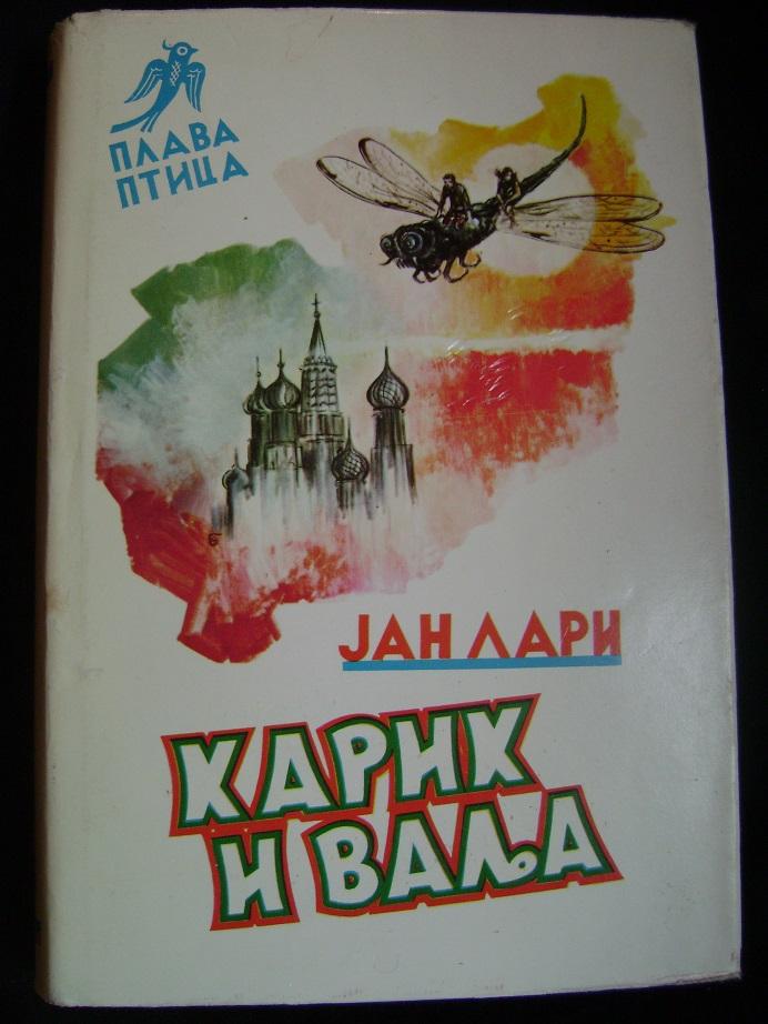 Karik_i_Valja.JPG