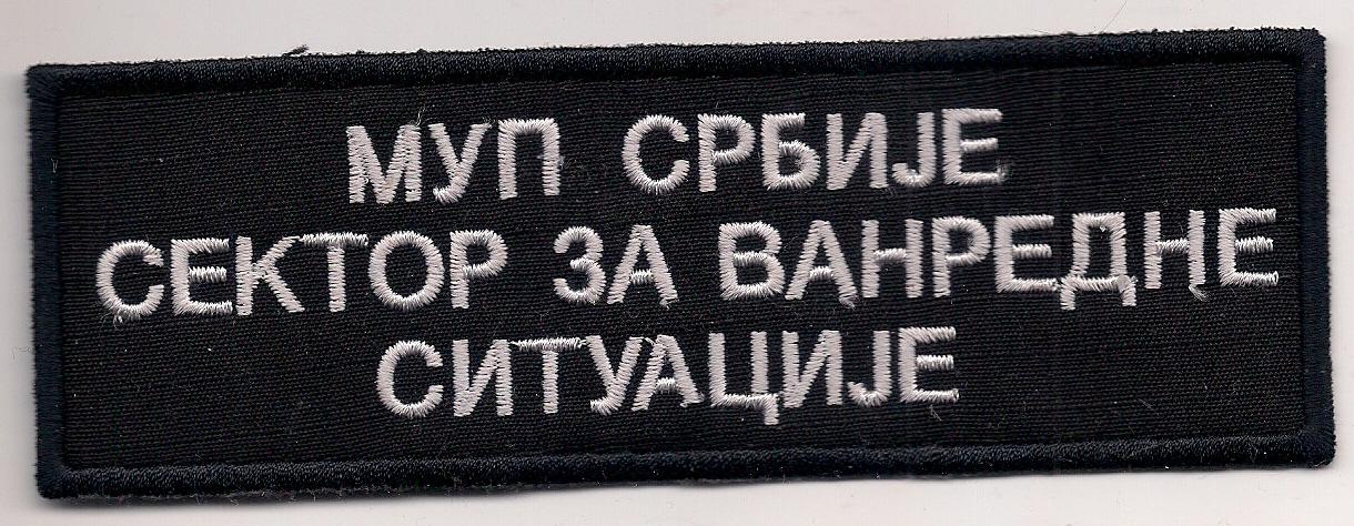 Amblem_MUP_Srbije_Sektor_za_vanredne_situacije.jpg