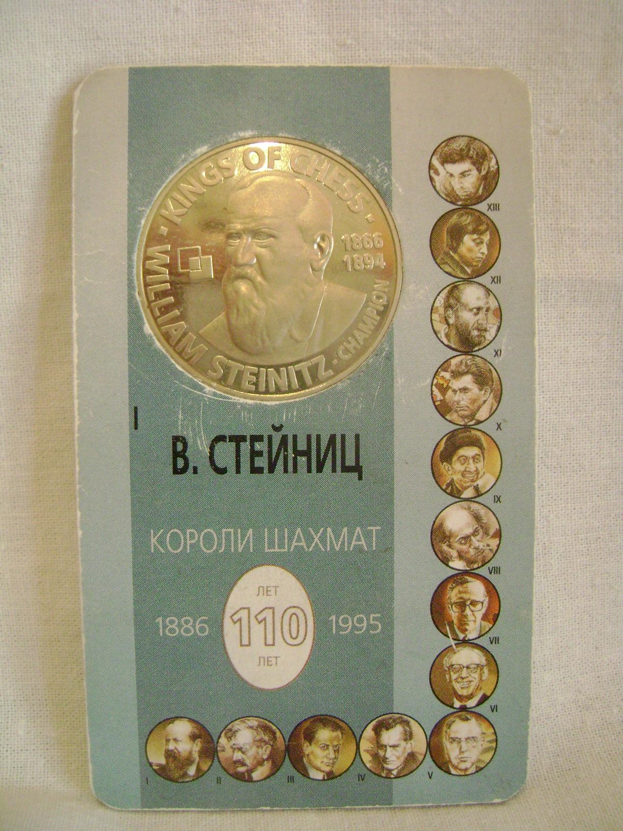 Coin_William_Steinitz_Kralj_saha__1.JPG
