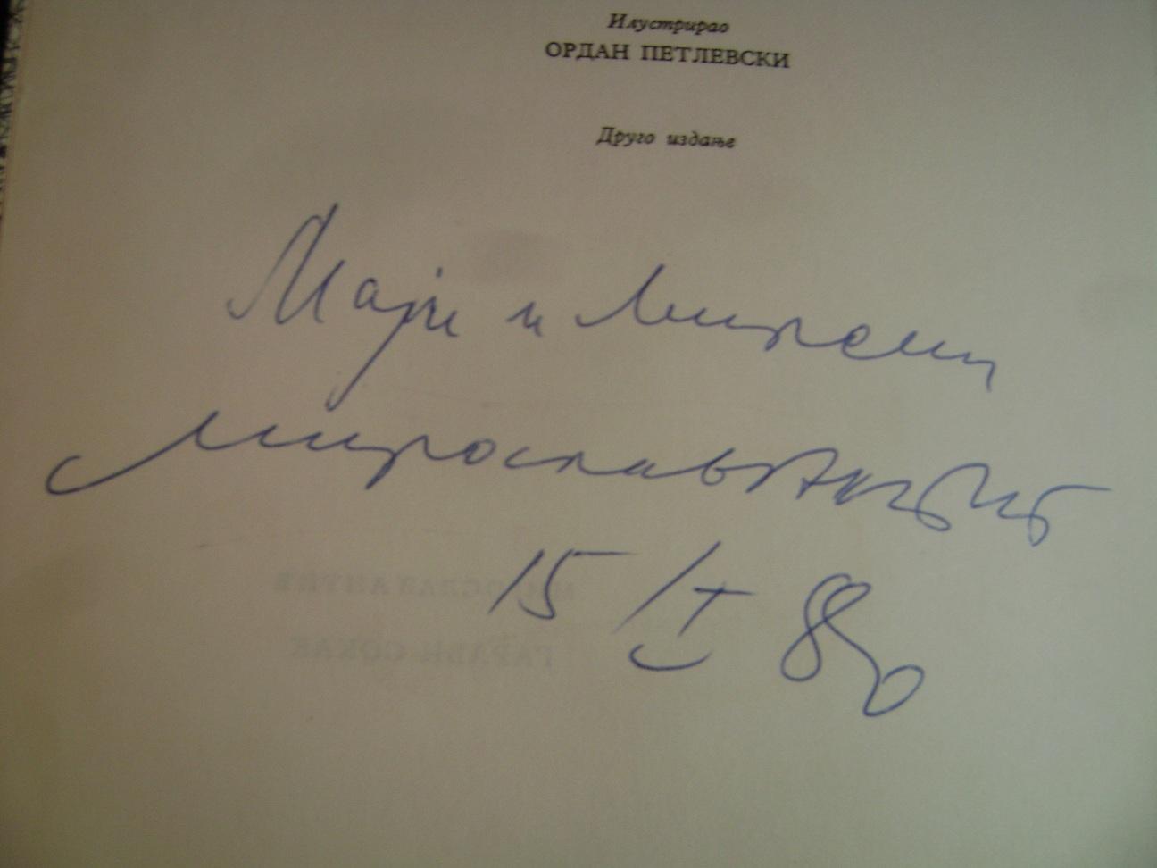 Autogram_Miroslav_Antic_1.JPG
