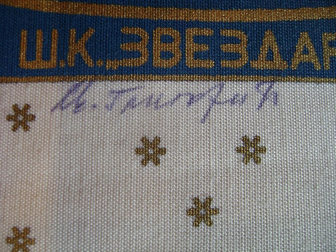 Autogram_Svetozar_Gligoric_1.jpg