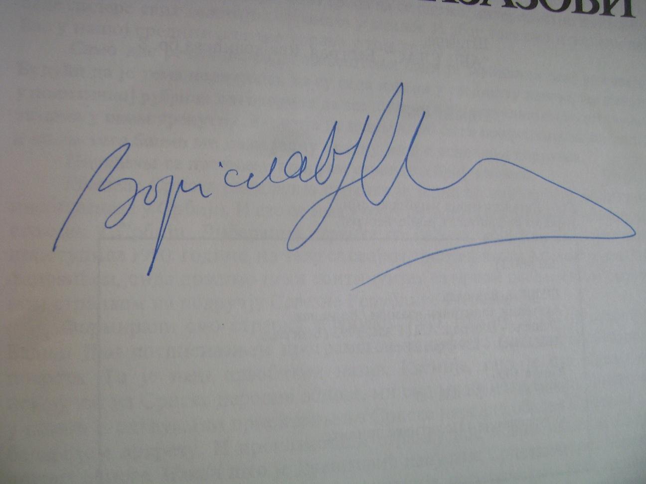 Autogram_Vojislav_Seselj_1.JPG
